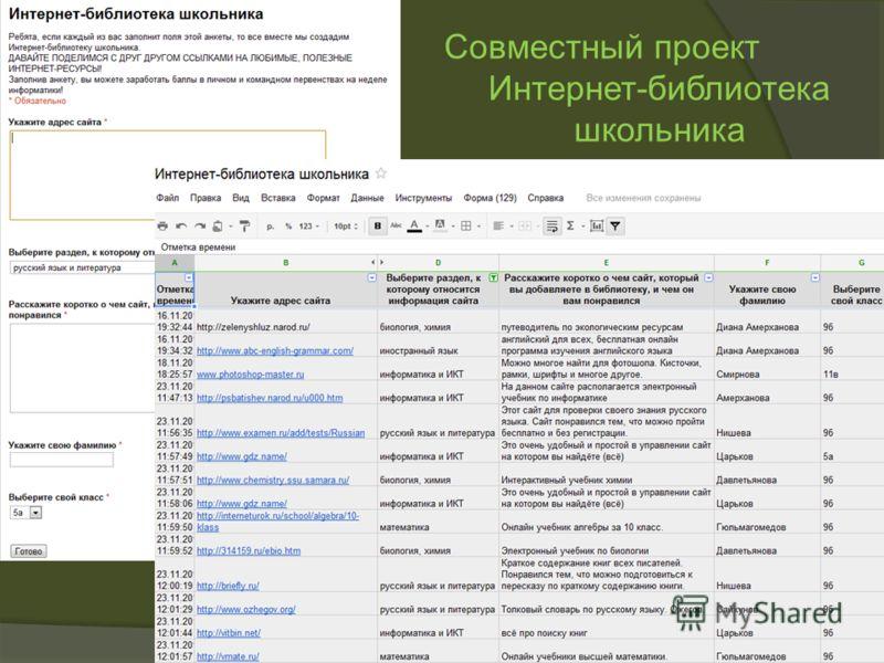 Совместный проект Интернет-библиотека школьника