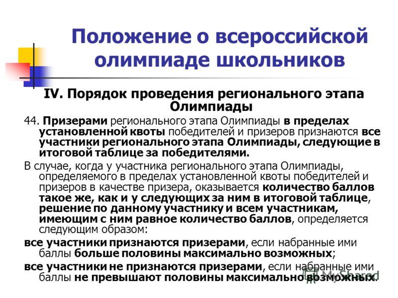 Положение о всероссийской олимпиаде школьников IV. Порядок проведения регионального этапа Олимпиады 44. Призерами регионального этапа Олимпиады в пределах установленной квоты победителей и призеров признаются все участники регионального этапа Олимпиа