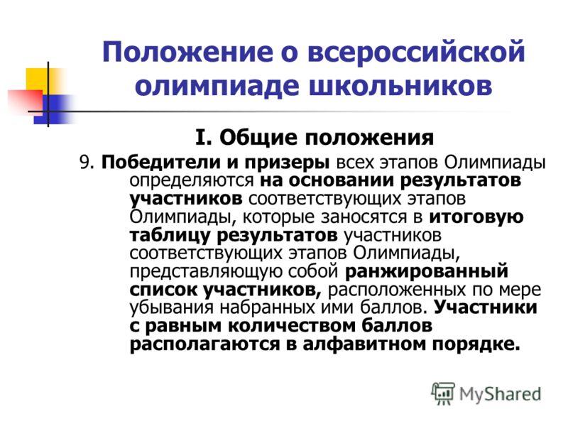 Положение о всероссийской олимпиаде школьников I. Общие положения 9. Победители и призеры всех этапов Олимпиады определяются на основании результатов участников соответствующих этапов Олимпиады, которые заносятся в итоговую таблицу результатов участн