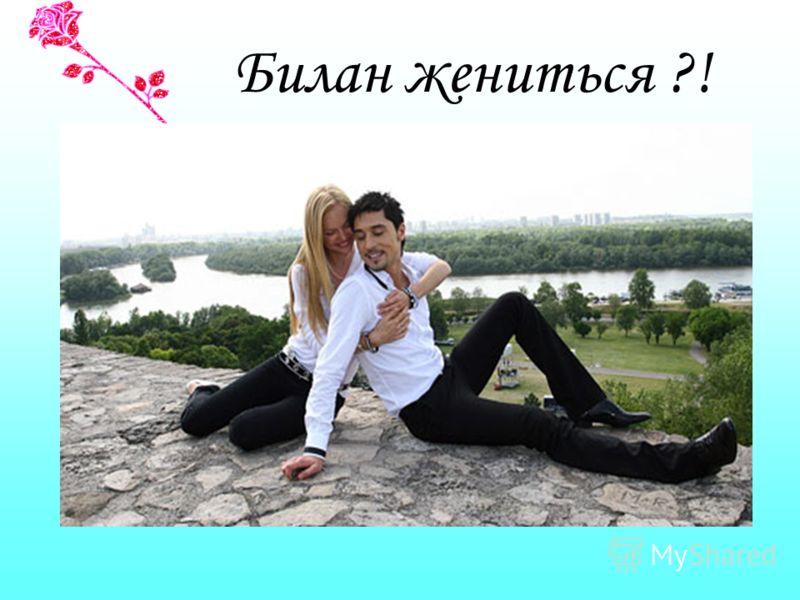 Билан жениться ?! После турне российские СМИ ожидают от Димы Билана другой сенсации. Как известно, в случае победы на Евровидении Дима Билан собирался зарегистрировать отношения со своей подругой Леной Кулецкой.