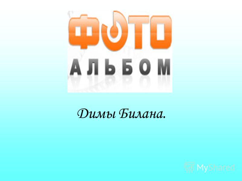 Димы Билана.