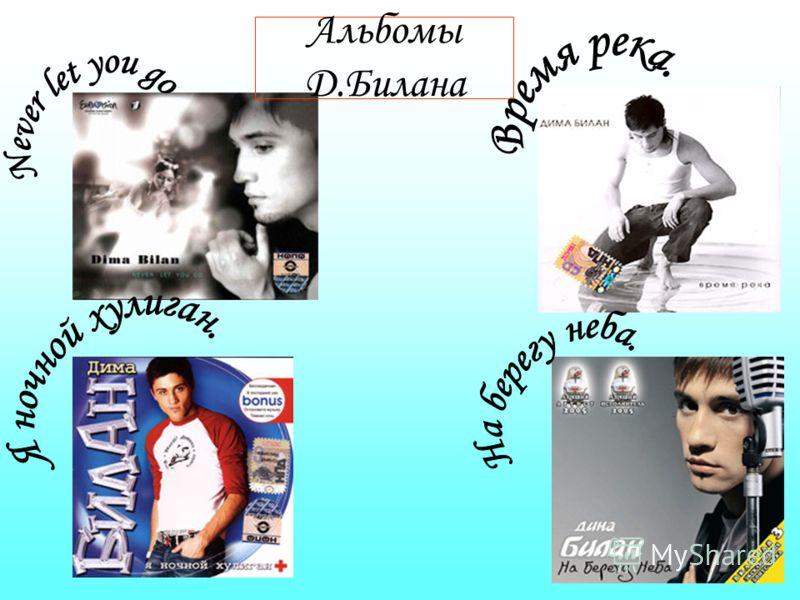 Альбомы Д.Билана