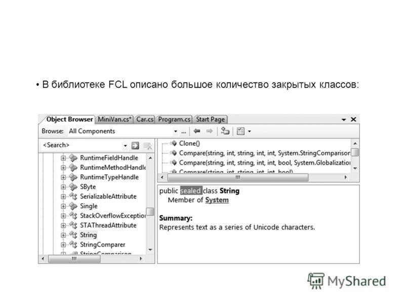 В библиотеке FCL описано большое количество закрытых классов: