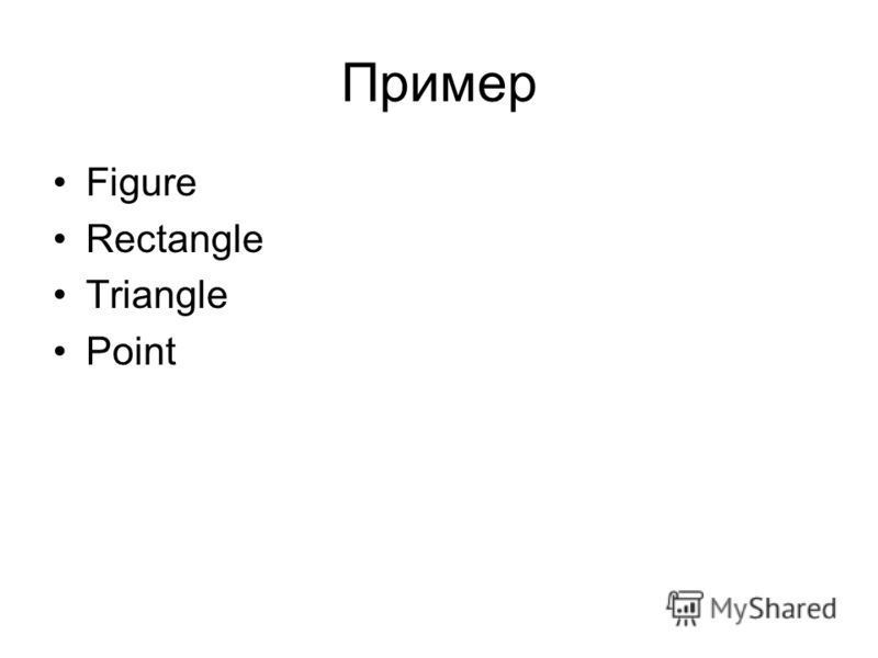 Пример Figure Rectangle Triangle Point