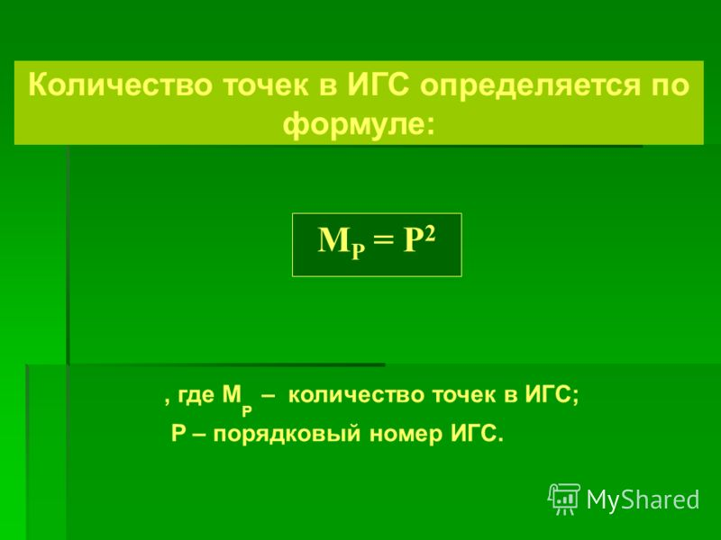 Количество точек в ИГС определяется по формуле: M P = P 2, где M – количество точек в ИГС; P P – порядковый номер ИГС.