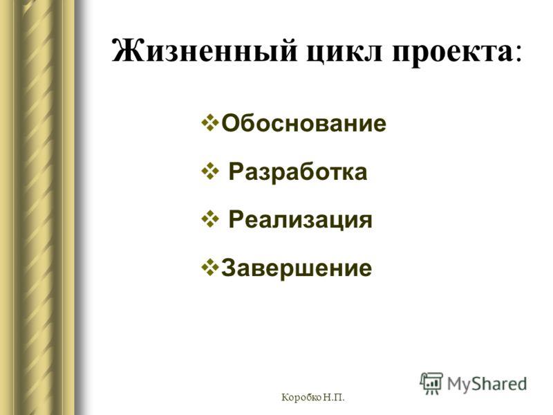 Коробко Н.П. Жизненный цикл проекта: Обоснование Разработка Реализация Завершение