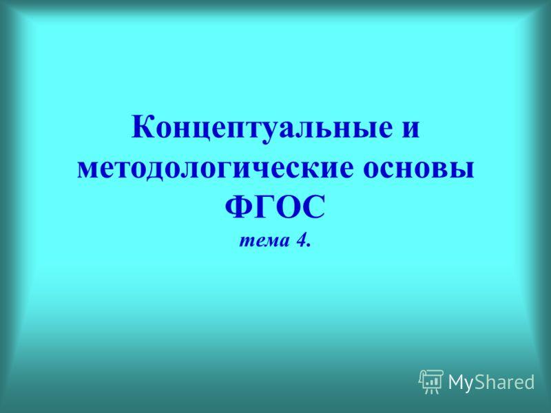 Концептуальные и методологические основы ФГОС тема 4.