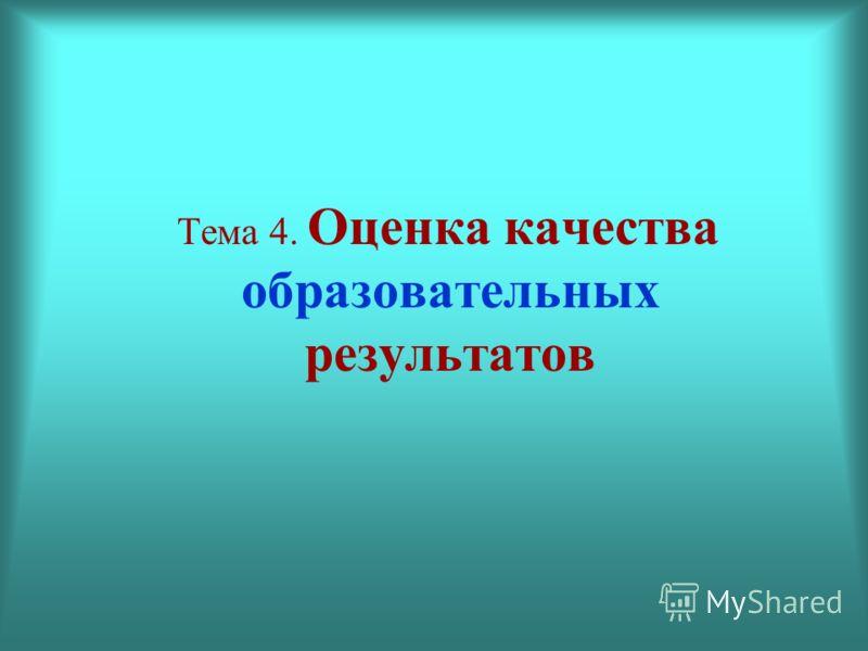 Тема 4. Оценка качества образовательных результатов