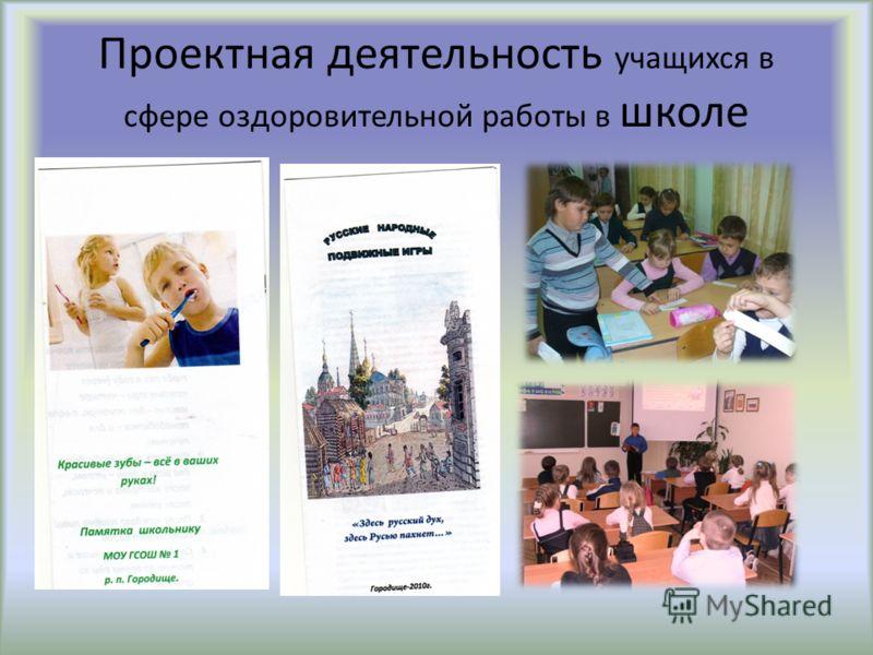 Проектная деятельность учащихся в сфере оздоровительной работы в школе