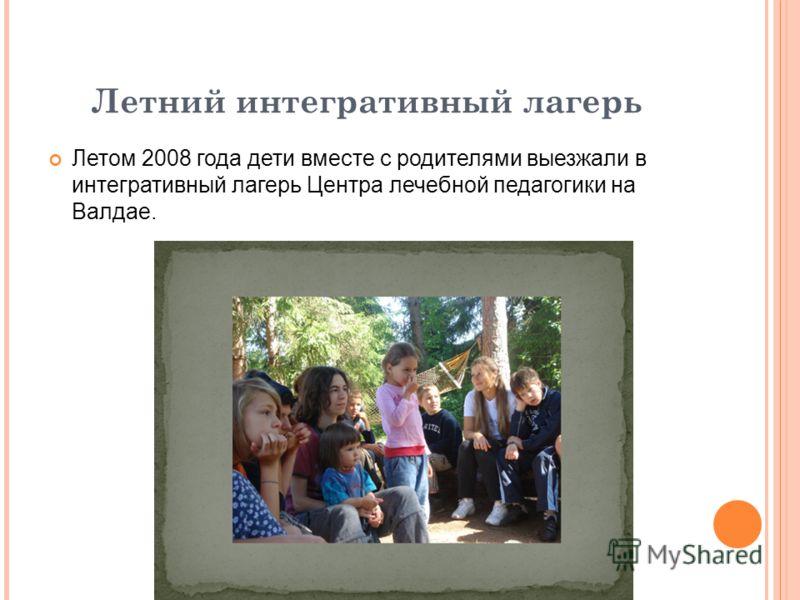 Летний интегративный лагерь Летом 2008 года дети вместе с родителями выезжали в интегративный лагерь Центра лечебной педагогики на Валдае.