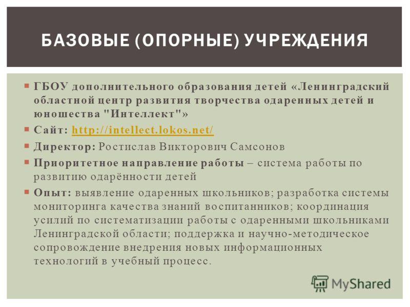 ГБОУ дополнительного образования детей «Ленинградский областной центр развития творчества одаренных детей и юношества