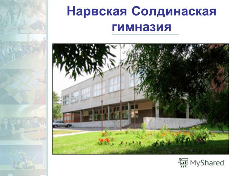 Нарвская Солдинаская гимназия