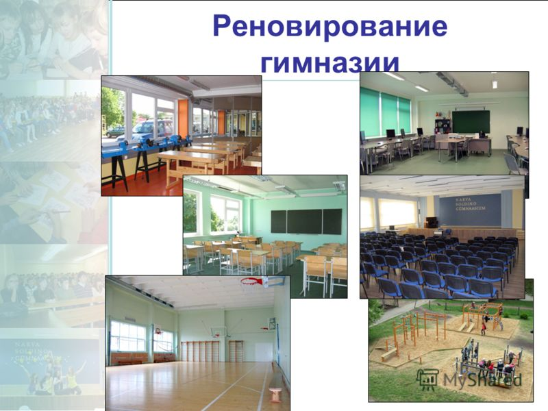 Реновирование гимназии
