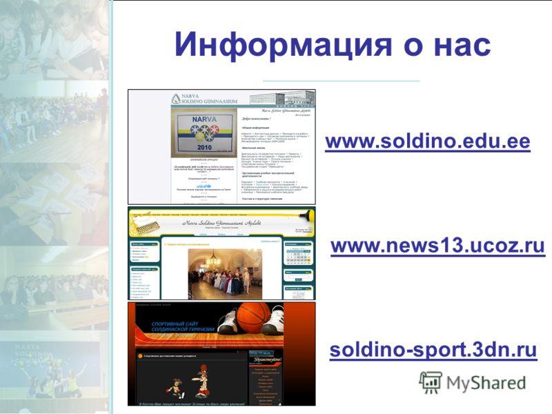 Информация о нас www.soldino.edu.ee soldino-sport.3dn.ru www.news13.ucoz.ru