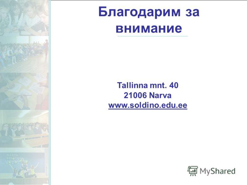 Благодарим за внимание Tallinna mnt. 40 21006 Narva www.soldino.edu.ee