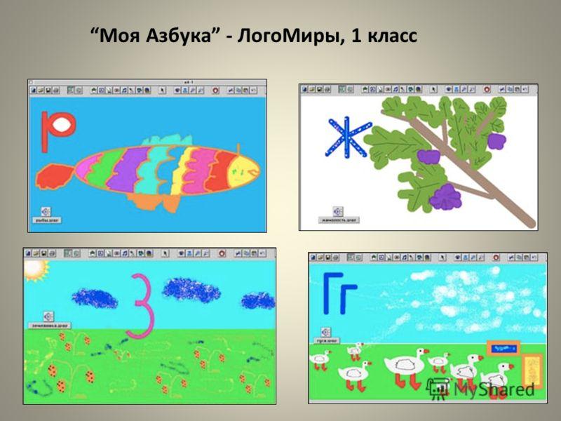 Моя Азбука - ЛогоМиры, 1 класс