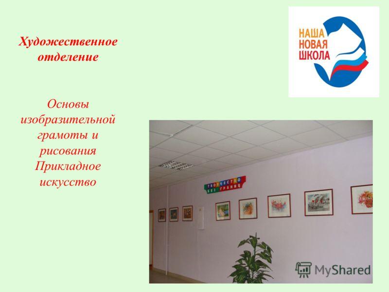 Художественное отделение Основы изобразительной грамоты и рисования Прикладное искусство