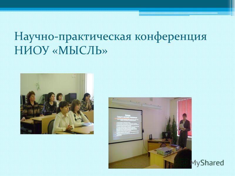 Научно-практическая конференция НИОУ «МЫСЛЬ»