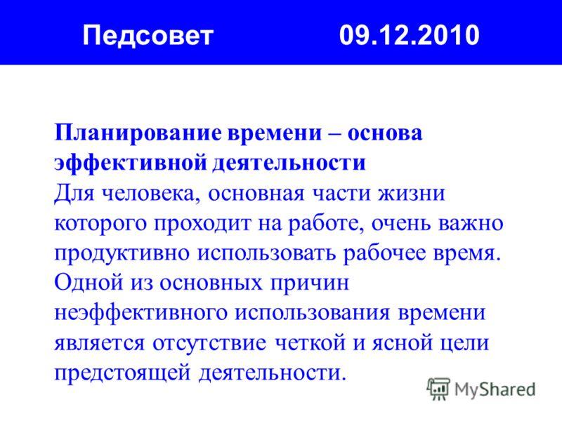 Педсовет 09.12.2010