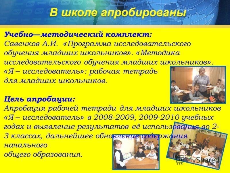 Учебно методический комплект: Савенков А.И. « Программа исследовательского обучения младших школьников ». « Методика исследовательского обучения младших школьников ». « Я – исследователь » : рабочая тетрадь для младших школьников. Цель апробации: Апр