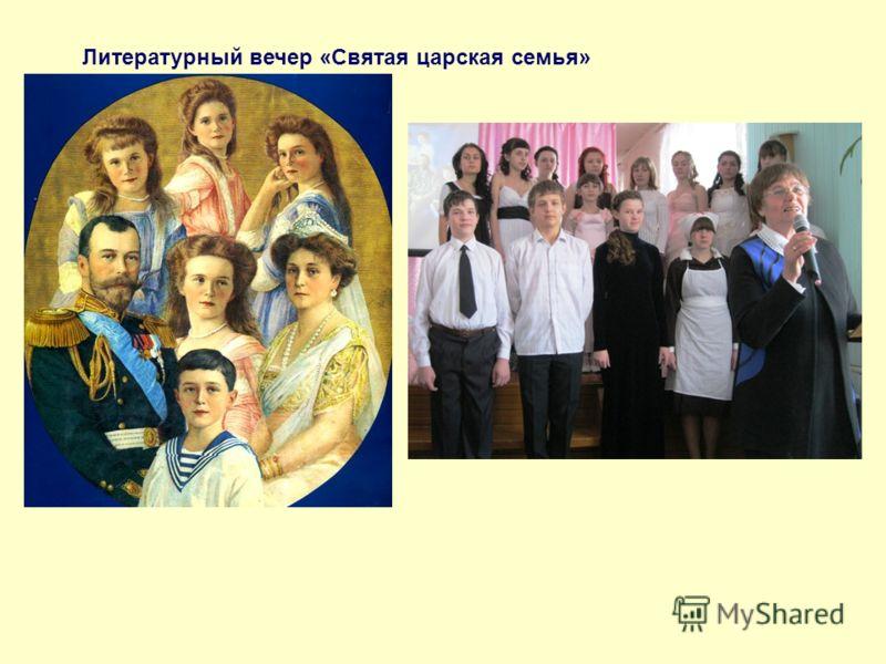Литературный вечер «Святая царская семья»