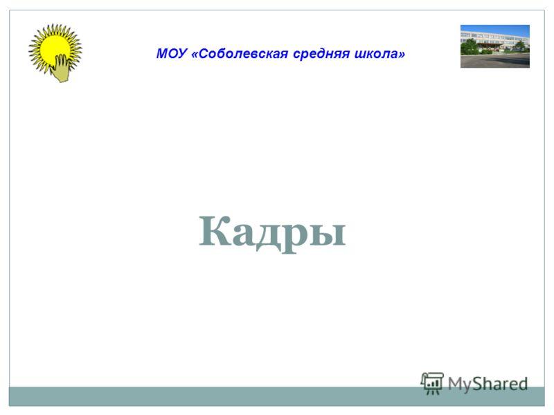 Кадры МОУ «Соболевская средняя школа»