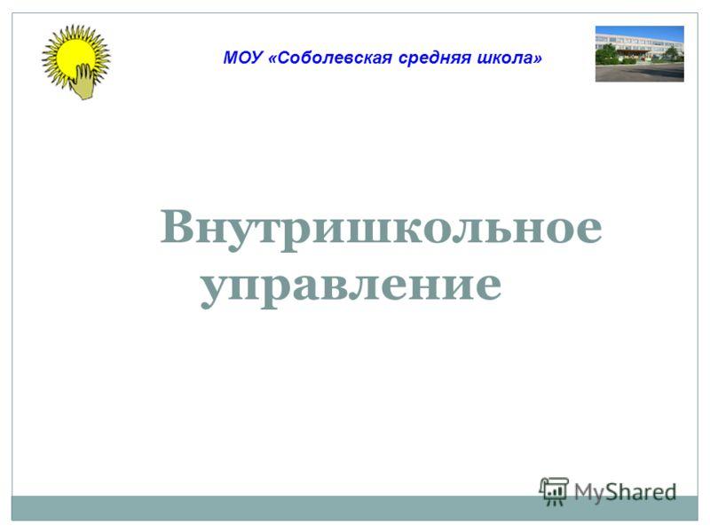 Внутришкольное управление МОУ «Соболевская средняя школа»