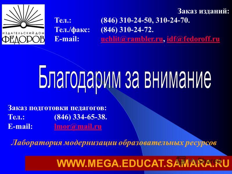 Лаборатория модернизации образовательных ресурсов Заказ изданий: Тел.: (846) 310-24-50, 310-24-70. Тел./факс: (846) 310-24-72. E-mail: uchlit@rambler.ru, idf@fedoroff.ruuchlit@rambler.ruidf@fedoroff.ru Заказ подготовки педагогов: Тел.: (846) 334-65-3