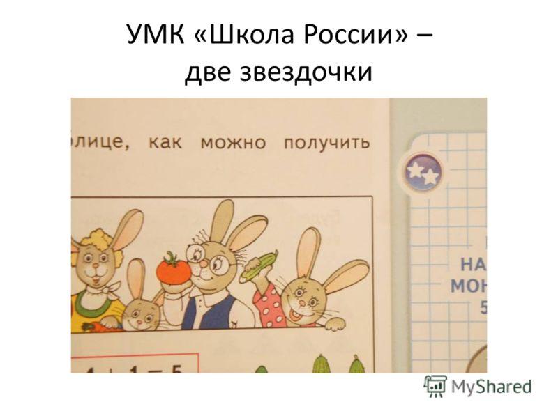 УМК «Школа России» – две звездочки