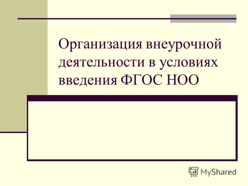 Организация внеурочной деятельности в условиях введения ФГОС НОО