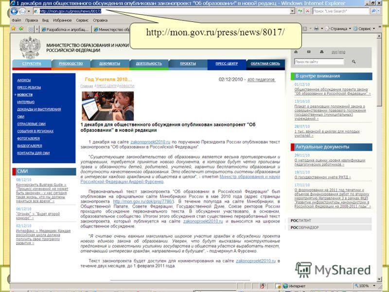 http://mon.gov.ru/press/news/8017/
