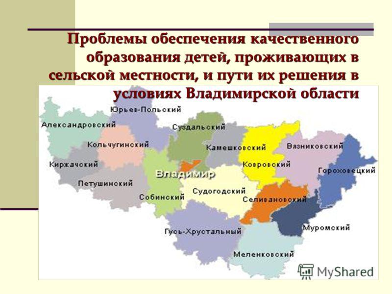 Проблемы обеспечения качественного образования детей, проживающих в сельской местности, и пути их решения в условиях Владимирской области