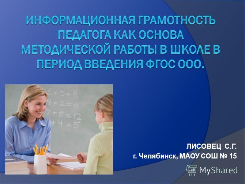 ЛИСОВЕЦ С.Г. г. Челябинск, МАОУ СОШ 15