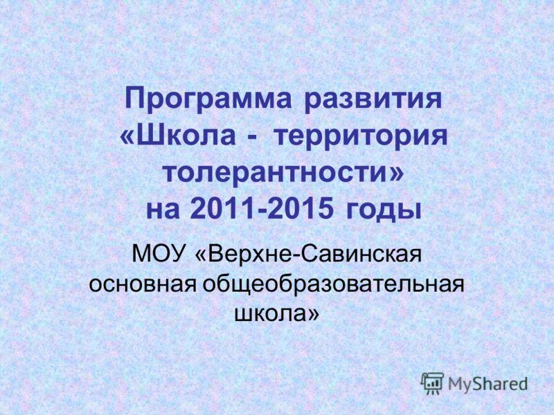 Программа развития «Школа - территория толерантности» на 2011-2015 годы МОУ «Верхне-Савинская основная общеобразовательная школа»