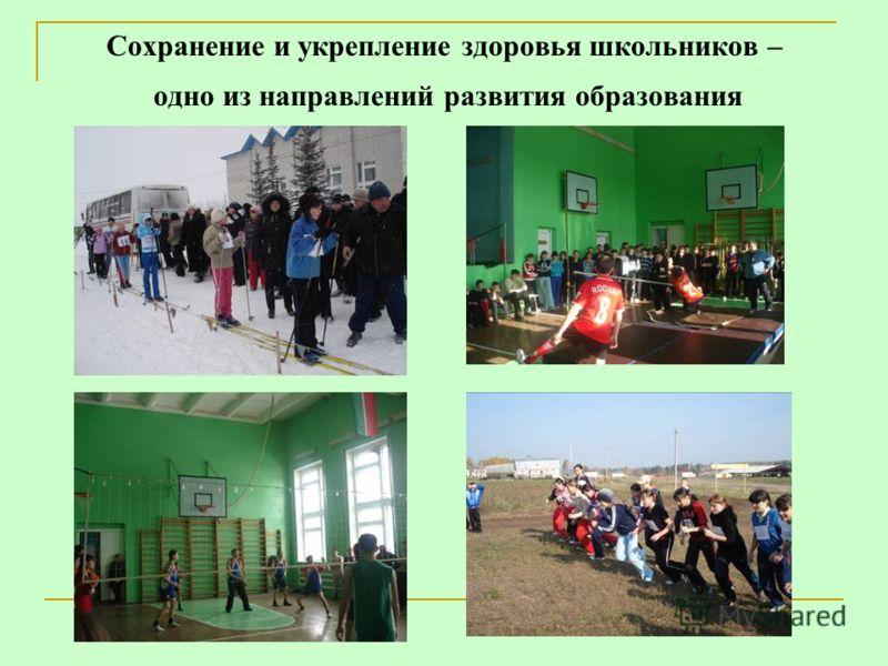 Сохранение и укрепление здоровья школьников – одно из направлений развития образования