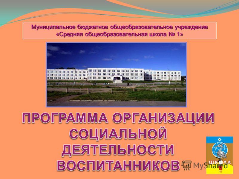 Муниципальное бюджетное общеобразовательное учреждение «Средняя общеобразовательная школа 1»