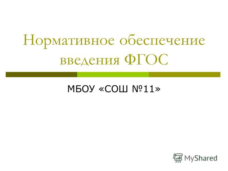 Нормативное обеспечение введения ФГОС МБОУ «СОШ 11»