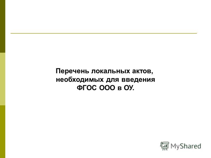 Перечень локальных актов, необходимых для введения ФГОС ООО в ОУ.