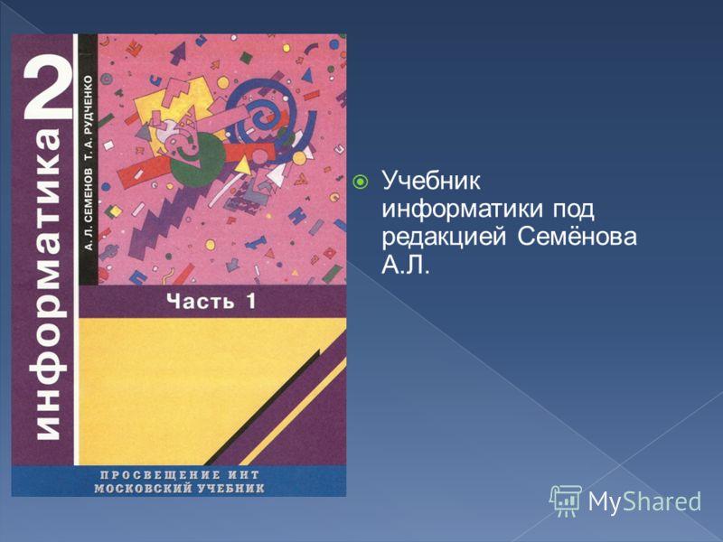Учебник информатики под редакцией Семёнова А.Л.