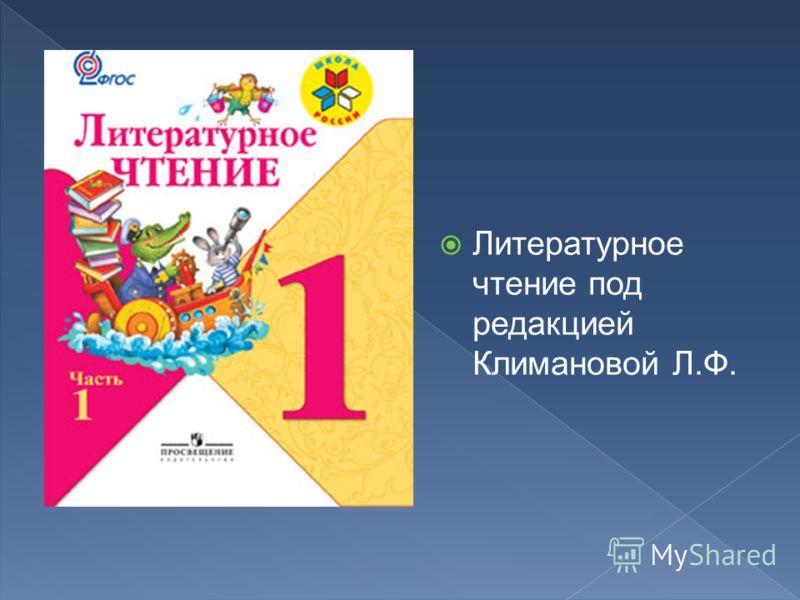 Литературное чтение под редакцией Климановой Л.Ф.