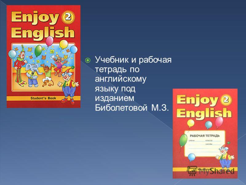 Учебник и рабочая тетрадь по английскому языку под изданием Биболетовой М.З.