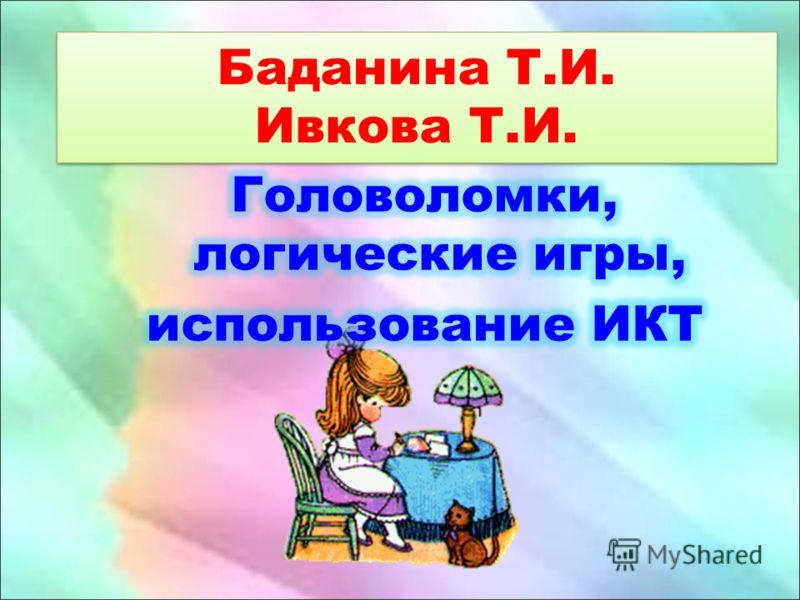 Баданина Т.И. Ивкова Т.И. Баданина Т.И. Ивкова Т.И.