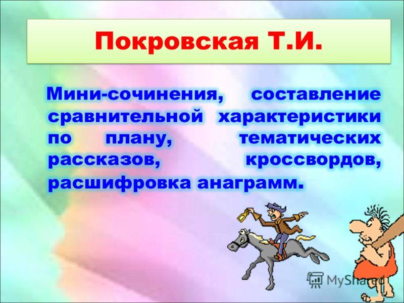 Покровская Т.И.