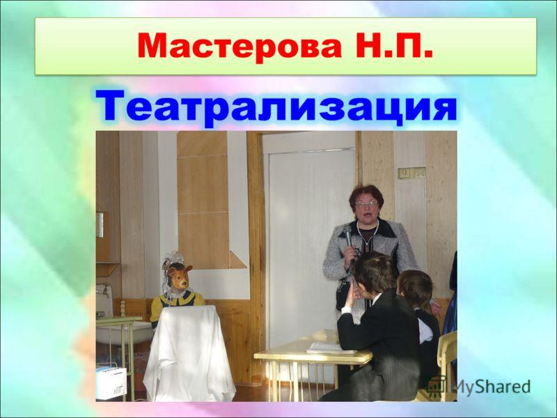 Мастерова Н.П.