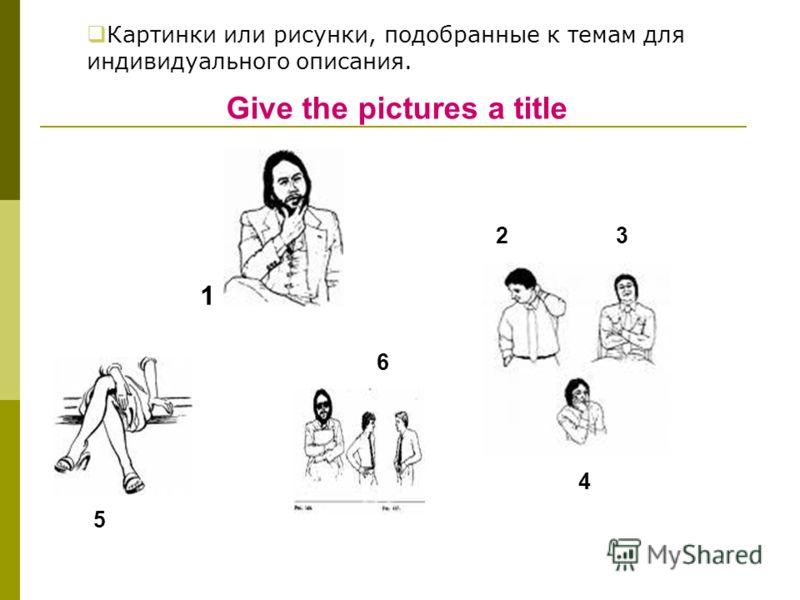 Give the pictures a title 2 1 3 4 5 6 Картинки или рисунки, подобранные к темам для индивидуального описания.