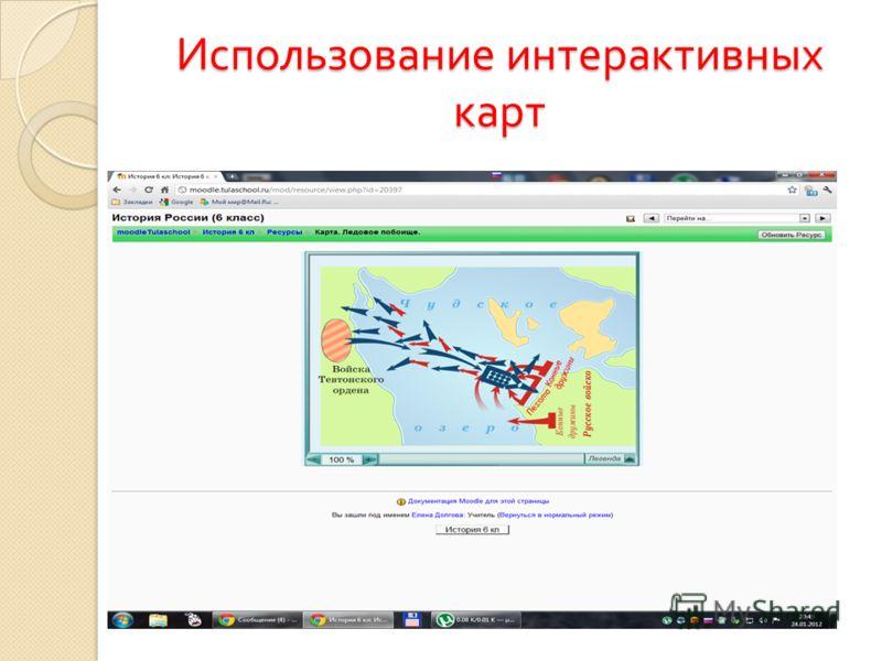 Использование интерактивных карт