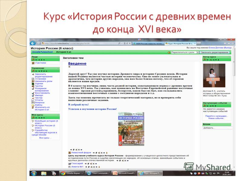 Курс « История России с древних времен до конца XVI века »