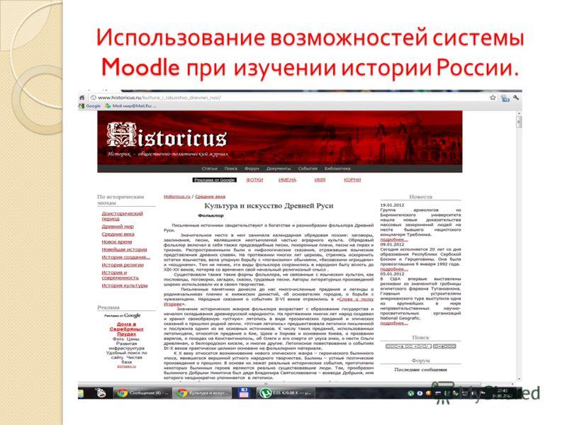 Использование возможностей системы Moodle при изучении истории России.