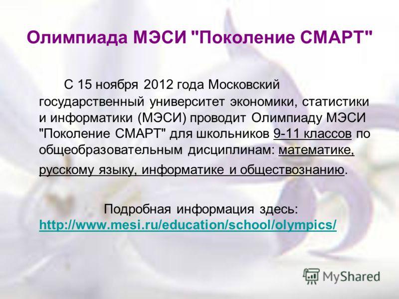 Олимпиада МЭСИ