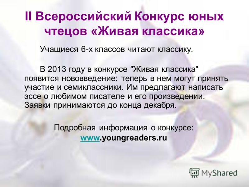 II Всероссийский Конкурс юных чтецов «Живая классика» Учащиеся 6-х классов читают классику. В 2013 году в конкурсе